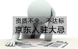 入驻京东需要提前做好哪些准备?京东入驻有什么资质要求?