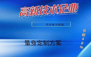 生物行业申报苏州高新技术企业注意事项-量身定制方案