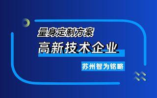 生物行业申报苏州高新技术企业研发费用归集问题-500强合作伙伴