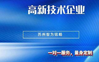 2020年苏州高新技术企业申报变化-节税40%