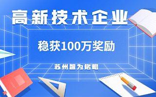 苏州高新技术企业认定科技成果转化高分指南-500强合作伙伴