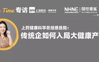 上药健康科学总经理岳阳:传统药企如何入局大健康产业?