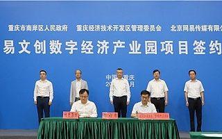 成渝新经济周报第8期:四川版新基建行动方案首次纳入卫星互联网