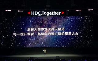 华为发布鸿蒙2.0,2021年正式登陆手机终端