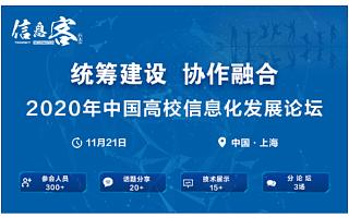 CUIF2020中国高校信息化发展论坛