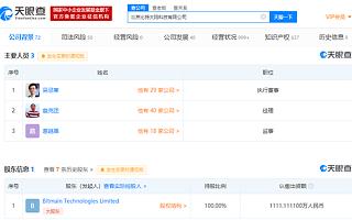 9.15虎哥晚报:北京比特大陆法定代表人再变;腾讯申请敲一敲商标