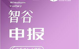 【智谷申报】四川省科学技术厅关于申报2021年度四川省科技计划项目的通知
