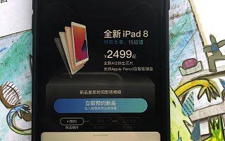 iPhone12缺席,苹果官方天猫旗舰店iPad 8新品预约上线
