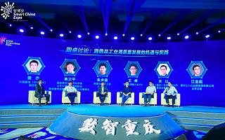 """2020线上中国国际智能产业博览会""""数智赋能工业消费高质量发展""""高峰论坛举办"""