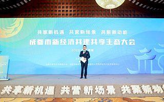 """成渝新经济周报第9期:""""成渝双城经济圈科创母基金""""发布"""