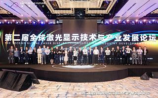 第二届全球激光显示技术与产业论坛在京召开,激光电视正处爆发的