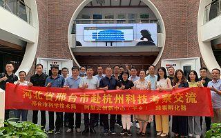 「邢台-杭州科技考察交流活动」在杭州举行!