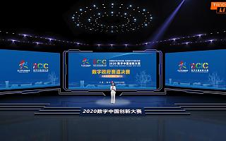 2020数字中国创新大赛·数字政府赛道总决赛将于10月13日举行