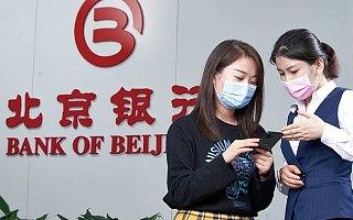 迎难而上 北京银行重塑发展新动能