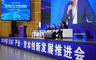 资本振兴吉林创新发展,2020中国(吉林)产业•资本创新发展推进会圆满落幕