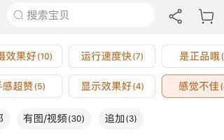 """9.27虎哥晚报:手淘中差评变""""感觉不佳"""";携程获第三方支付牌照"""