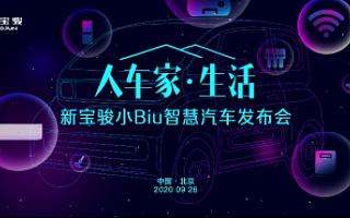 """新宝骏小Biu智慧汽车发布,苏宁小Biu率先实现""""人车家智慧互联"""""""