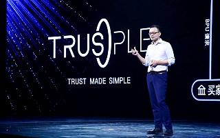 全新国际贸易平台Trusple亮相上海外滩大会 解决中小企业跨境贸易难痛点