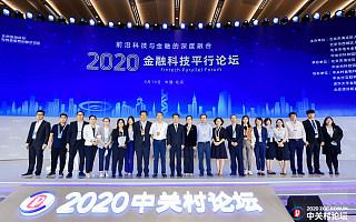 """北京""""金科新区""""三年行动计划:推进底层技术、共性技术和关键技术的研发"""