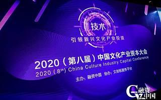 融资中国2020(第八届)中国文化产业资本大会圆满落幕