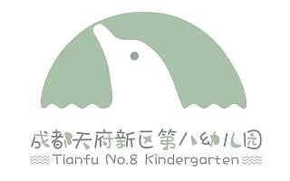 成都天府新区第八幼儿园国庆、中秋放假通知 及安全教育告家长书