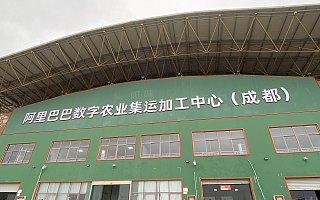 阿里成都产地仓启用 中国数字农业西南铁三角成型