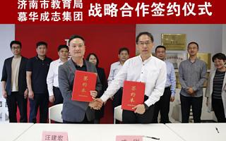 济南市教育局与慕华成志签署战略合作协议