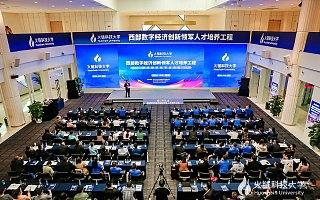 火链科技大学重庆校区揭牌并开课 以人才培养推动大众知链资产上链企业用链