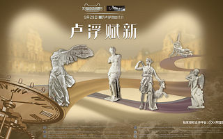 卢浮宫打卡天猫超级品牌日,阿里鱼助全球顶级博物馆IP开启中国授权合作