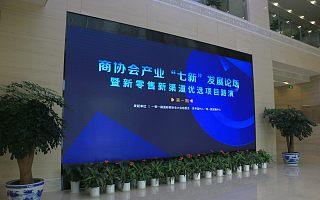 """商协会产业""""七新""""发展论坛成功举办 汇八方英才 助产业创新"""