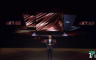 华硕发布灵耀X新品,首款英特尔EVO笔记本 | 钛快讯