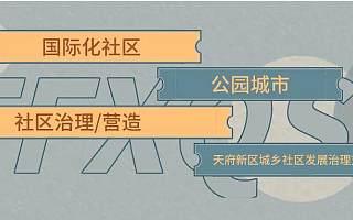 【资讯】天府新区,如何重新定义城市形态
