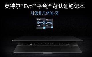 华硕灵耀 X 新品上市 首款英特尔 EVO 笔记本