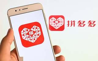 拼多多五周年庆,董事长黄峥、CEO陈磊发声:继续成为服务老百姓日常生活的电商平台   钛快讯