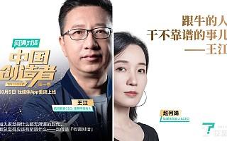 赵何娟对话王江:创业也是情商较量