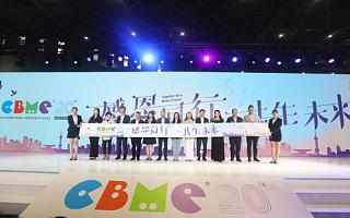 聚力共生未来,2020 CBME孕婴童展盛大开幕