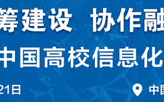 2020中国高校信息化发展论坛嘉宾预告