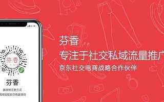 """新型社交电商平台""""芬香""""完成近亿元B轮融资,华映资本领投"""