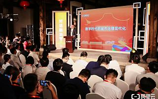 数字中国建设峰会阿里对话未来:城市大脑3.0为城市治理打造数字基础设施