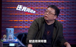 中国脱口秀,不值得 | 钛度热评