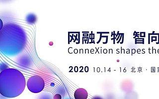《2020智慧医疗创新论坛》参会报名启动