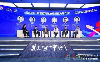 2020数字中国创新大赛·数字政府赛道总决赛在榕收官