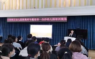 专业为先  科学保教 ——天府新区2020年学前教育新教师培训活动二