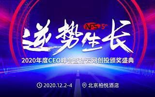 逆势生长,NFS2020年度CEO峰会暨猎云网创投颁奖盛典开启