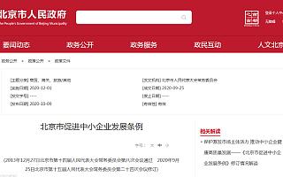 促进中小企业发展,北京市设立专项资金、放开市场