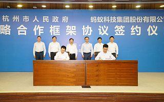 """定了!蚂蚁集团全球总部落户杭州 加速发展""""数字经济第一城"""""""