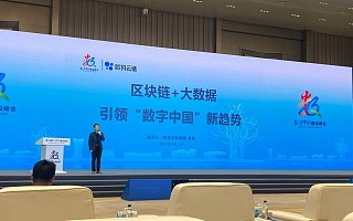 欧科云链亮相数字中国建设峰会,区块链大数据如何为金融科技保驾护航?