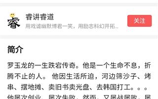 罗永浩《真还传》小说出炉:已连载35章