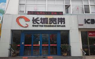 长城宽带全国断网背后:曾被17亿收购,今100万甩卖