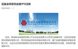 日月明、宝丽迪、狄耐克创业板IPO注册生效